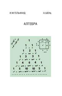 Обложка «Алгебра»