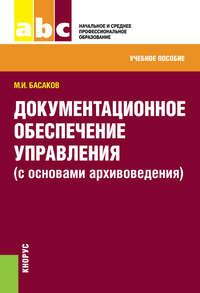 Обложка «Документационное обеспечение управления»