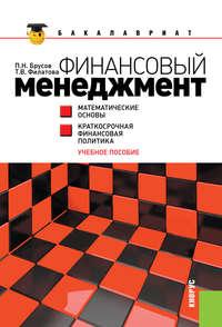 Обложка «Финансовый менеджмент. Математические основы. Краткосрочная финансовая политика»