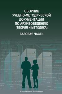 Обложка «Сборник учебно-методической документации по архивоведению (теория и методика). Базовая часть»