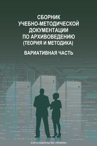 Обложка «Сборник учебно-методической документации по архивоведению (теория и методика). Вариативная часть»