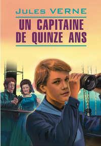 Обложка «Пятнадцатилетний капитан. Книга для чтения на французском языке»