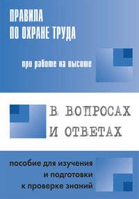 Обложка «Правила по охране труда при работе на высоте в вопросах и ответах. Пособие для изучения и подготовки к проверке знаний»