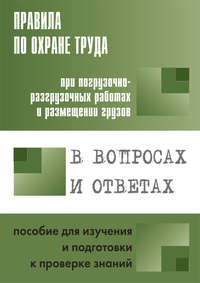 Обложка «Правила по охране труда при погрузочно-разгрузочных работах и размещении грузов. Пособие для изучения и подготовки к проверке знаний»