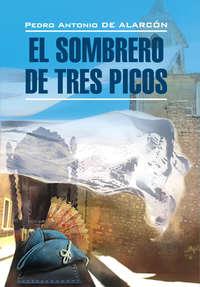 Обложка «Треугольная шляпа. Книга для чтения на испанском языке»