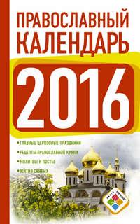 Обложка «Православный календарь на 2016 год»