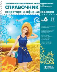 Обложка «Справочник секретаря и офис-менеджера № 6 2015»