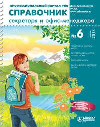 Обложка «Справочник секретаря и офис-менеджера № 6 2014»