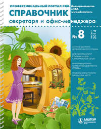 Обложка «Справочник секретаря и офис-менеджера № 8 2014»