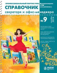 Обложка «Справочник секретаря и офис-менеджера № 9 2014»