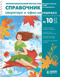 Обложка «Справочник секретаря и офис-менеджера № 10 2014»