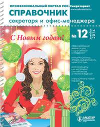 Обложка «Справочник секретаря и офис-менеджера № 12 2014»