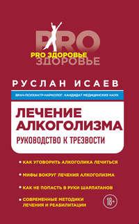Обложка «Лечение алкоголизма. Руководство к трезвости»