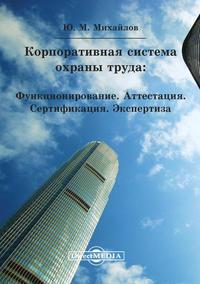 Обложка «Корпоративная система охраны труда: Функционирование. Аттестация. Сертификация. Экспертиза»
