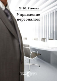 Обложка «Управление персоналом»