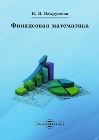 Обложка «Финансовая математика»