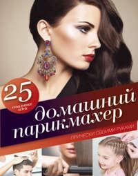 Обложка «Домашний парикмахер. Прически своими руками»