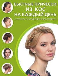 Обложка «Быстрые прически из кос на каждый день»