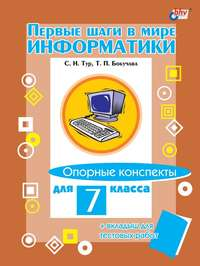 Обложка «Первые шаги в мире информатики. Опорные конспекты для 7 класса»