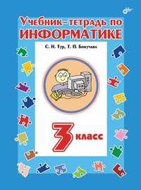 Обложка «Учебник-тетрадь по информатике. 3 класс»