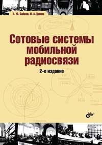 Обложка «Сотовые системы мобильной радиосвязи»