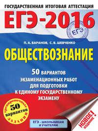 Обложка «ЕГЭ-2016. Обществознание. 50 вариантов экзаменационных работ для подготовки к единому государственному экзамену»