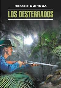 Обложка «Изгнанники. Книга для чтения на испанском языке»