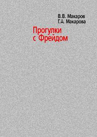 Обложка «Прогулки с Фрейдом»