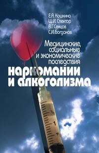 Обложка «Медицинские, социальные и экономические последствия наркомании и алкоголизма»