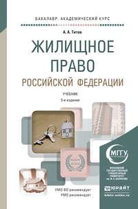 Обложка «Жилищное право Российской Федерации 5-е изд., пер. и доп. Учебник для академического бакалавриата»