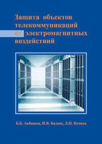 Обложка «Защита объектов телекоммуникаций от электромагнитных воздействий»
