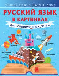 Обложка «Русский язык в картинках для современных детей»