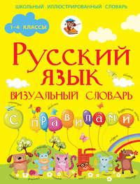 Обложка «Русский язык. Визуальный словарь с правилами»