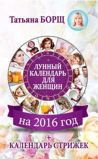 Обложка «Лунный календарь для женщин на 2016 год + календарь стрижек»