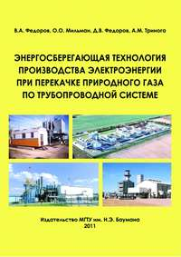 Обложка «Энергосберегающая технология производства электроэнергии при перекачке природного газа по трубопроводной системе»