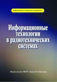 Обложка «Информационные технологии в радиотехнических системах»