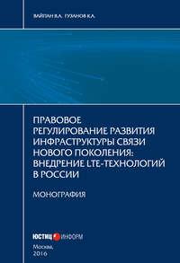 Обложка «Правовое регулирование развития инфраструктуры связи нового поколения. Внедрение LTE-технологий в России»