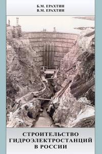 Обложка «Строительство гидроэлектростанций в России. Учебно-справочное пособие для вузов и инженеров гидростроителей»