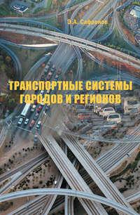Обложка «Транспортные системы городов и регионов»