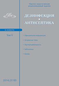 Обложка «Дезинфекция. Антисептика. №02 (18) 2014»