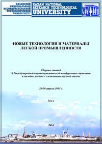 Обложка «Новые технологии и материалы легкой промышленности. Том 1»