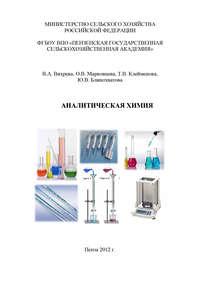 Обложка «Аналитическая химия»