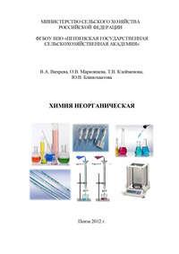 Обложка «Химия неорганическая»
