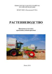 Обложка «Растениеводство»