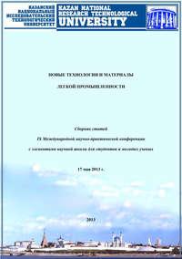 Обложка «Новые технологии и материалы легкой промышленности: IX Международная научно-практическая конференция»