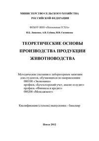 Обложка «Теоретические основы производства продукции животноводства»