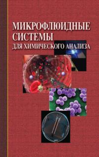 Обложка «Микрофлюидные системы для химического анализа»