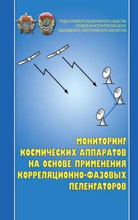 Обложка «Мониторинг космических аппаратов на основе применения корреляционно-фазовых пеленгаторов»