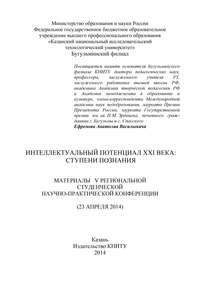 Обложка «Интеллектуальный потенциал XXI века: ступени познания. Материалы V Региональной студенческой научно-практической конференции»