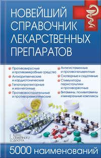Обложка «Новейший справочник лекарственных препаратов. 5000 наименований»